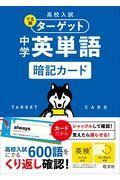 高校入試でる順ターゲット中学英単語暗記カードの本