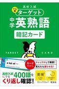 高校入試でる順ターゲット中学英熟語暗記カードの本