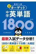 4訂版 中学英単語1800の本