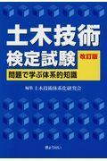 改訂版 土木技術検定試験の本