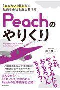 Peachのやりくりの本