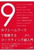 9のフレームワークで理解するマーケティング超入門の本