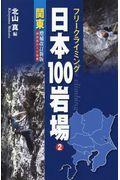 増補改訂新版 日本100岩場 2の本