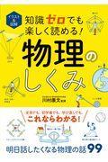 知識ゼロでも楽しく読める!物理のしくみの本