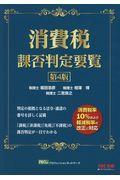 第4版 消費税課否判定要覧の本