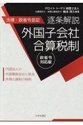 逐条解説外国子会社合算税制の本