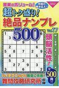 超トク盛り!絶品ナンプレ500 Vol.17の本
