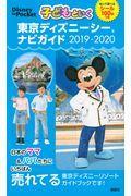 子どもといく東京ディズニーシーナビガイド 2019ー2020の本