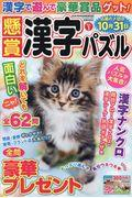 懸賞漢字パズル Vol.1の本