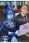 銀河連合日本 11の本