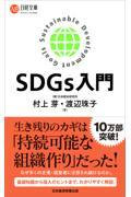 SDGs入門の本