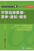 学習指導要領・答申・通知・報告 2020年度版の本