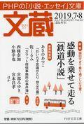 文蔵 2019.7・8の本