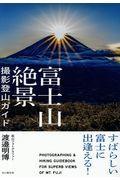 富士山絶景撮影登山ガイドの本
