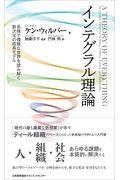インテグラル理論の本