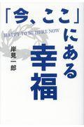 「今、ここ」にある幸福の本