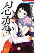 忍恋 2の本