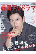 もっと知りたい!韓国TVドラマ vol.91の本