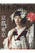 日本の結婚式 No.30の本