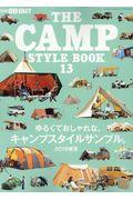 THE CAMP STYLE BOOK vol.13の本