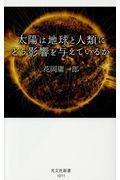 太陽は地球と人類にどう影響を与えているかの本