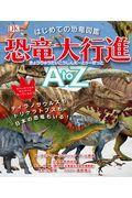 はじめての恐竜図鑑恐竜大行進AtoZの本