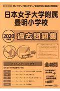 日本女子大学附属豊明小学校過去問題集 2020年度版の本
