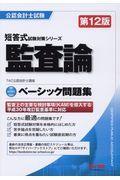 第12版 監査論ベーシック問題集の本