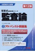 第12版 監査論アドバンスト問題集の本
