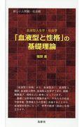 「血液型と性格」の基礎理論の本