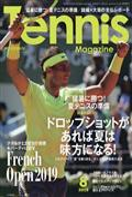 Tennis Magazine (テニスマガジン) 2019年 08月号の本