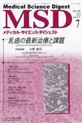 MSD (メディカル・サイエンス・ダイジェスト) 2019年 07月号の本