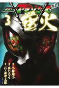 仮面ライダーアマゾンズ外伝蛍火 3の本