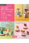 刺しゅう糸・レース糸で編むかぎ針編みミニチュア大集合110の本