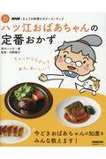 ハツ江おばあちゃんの定番おかずの本