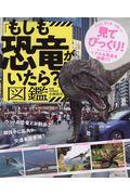 「もしも恐竜がいたら?」図鑑の本