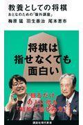教養としての将棋の本