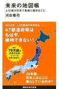 未来の地図帳の本