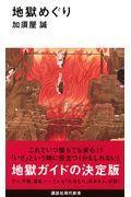 地獄めぐりの本