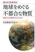 地球をめぐる不都合な物質の本