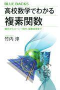 高校数学でわかる複素関数の本