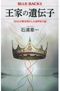 王家の遺伝子の本