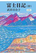 新版 富士日記 中の本