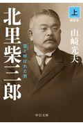 新装版 北里柴三郎 上の本