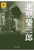 新装版 北里柴三郎 下の本