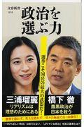 政治を選ぶ力の本