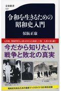 令和を生きるための昭和史入門の本