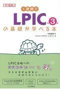 第3版 1週間でLPICの基礎が学べる本の本