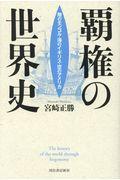 覇権の世界史の本