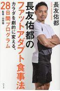 長友佑都のファットアダプト食事法の本